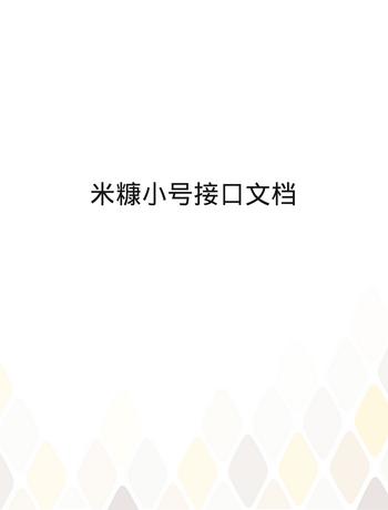 米糠小号-admin